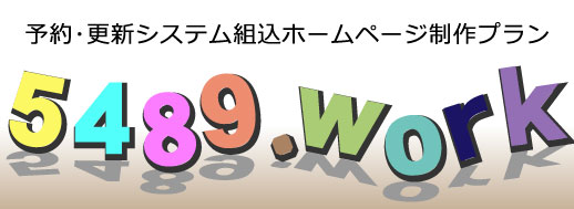 旭川・美瑛のweb制作・手数料0円の予約ページ