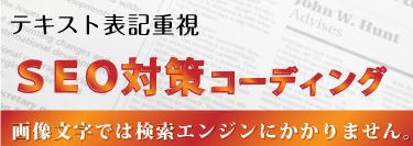 SEO対策・マーケティング調査|大阪・旭川・美瑛 PlanningCampus