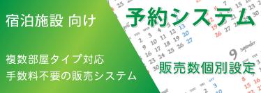 宿泊施設向け手数料0円の予約ページ